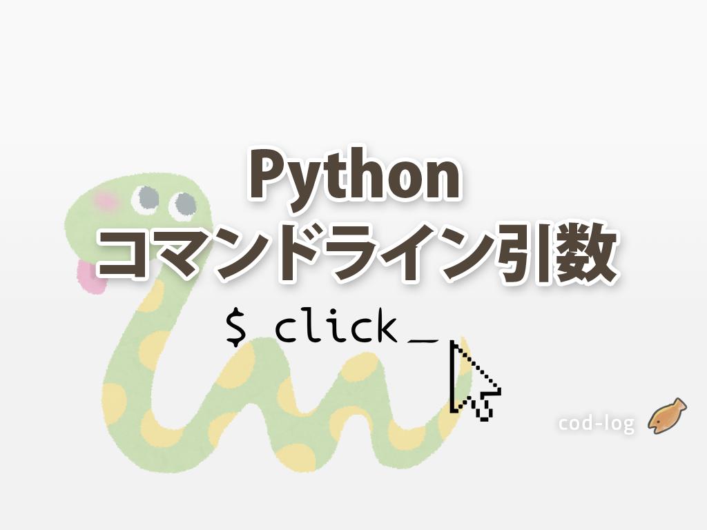 引数 python