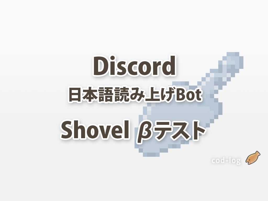 リズム bot ディスコ