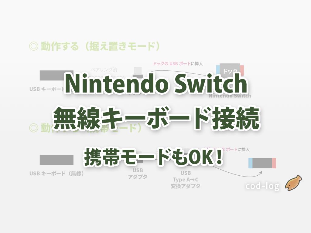 キーボード 接続 方法 switch