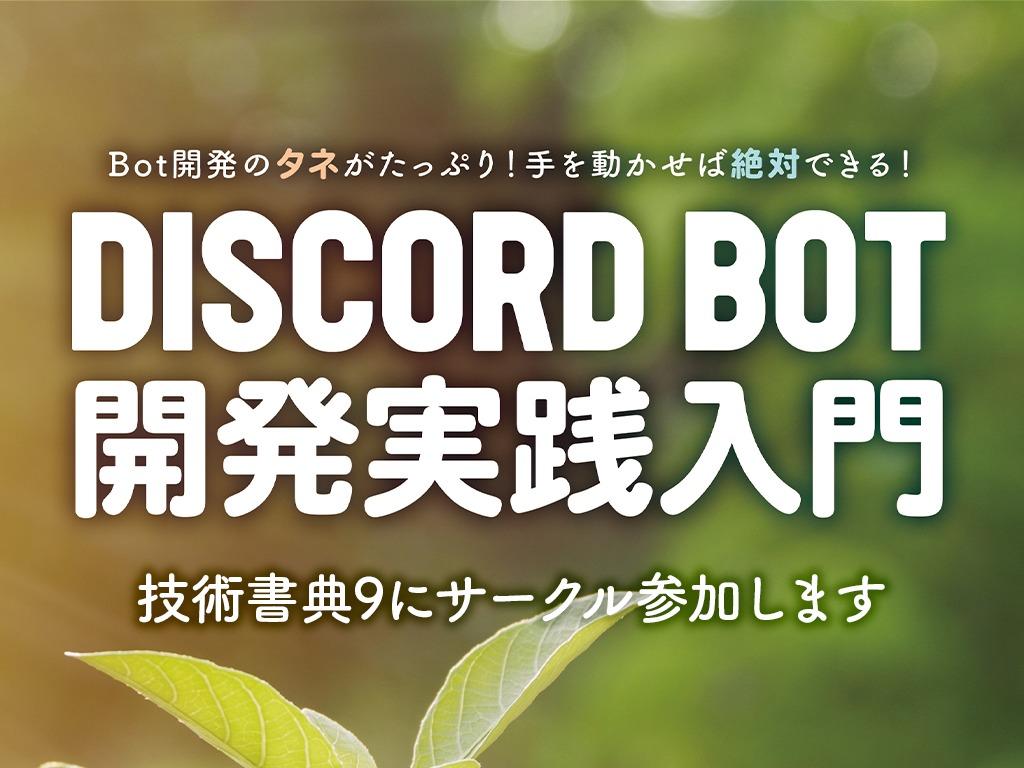 方 Discord bot 入れ
